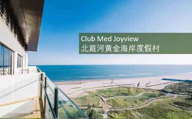 河北北戴河ClubMed Joyview度假村,高级海景房,亲子童乐汇【单订房】
