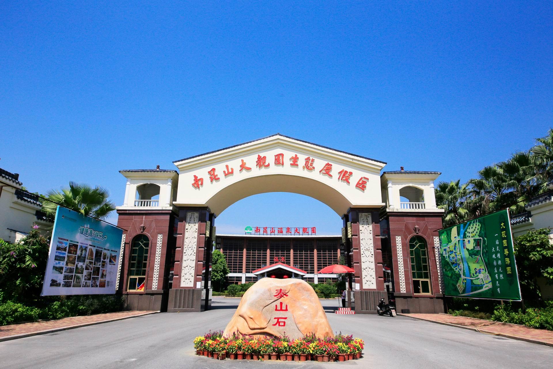 <温泉之旅>广州往返惠州龙门大观园温泉纯玩2天半自助游