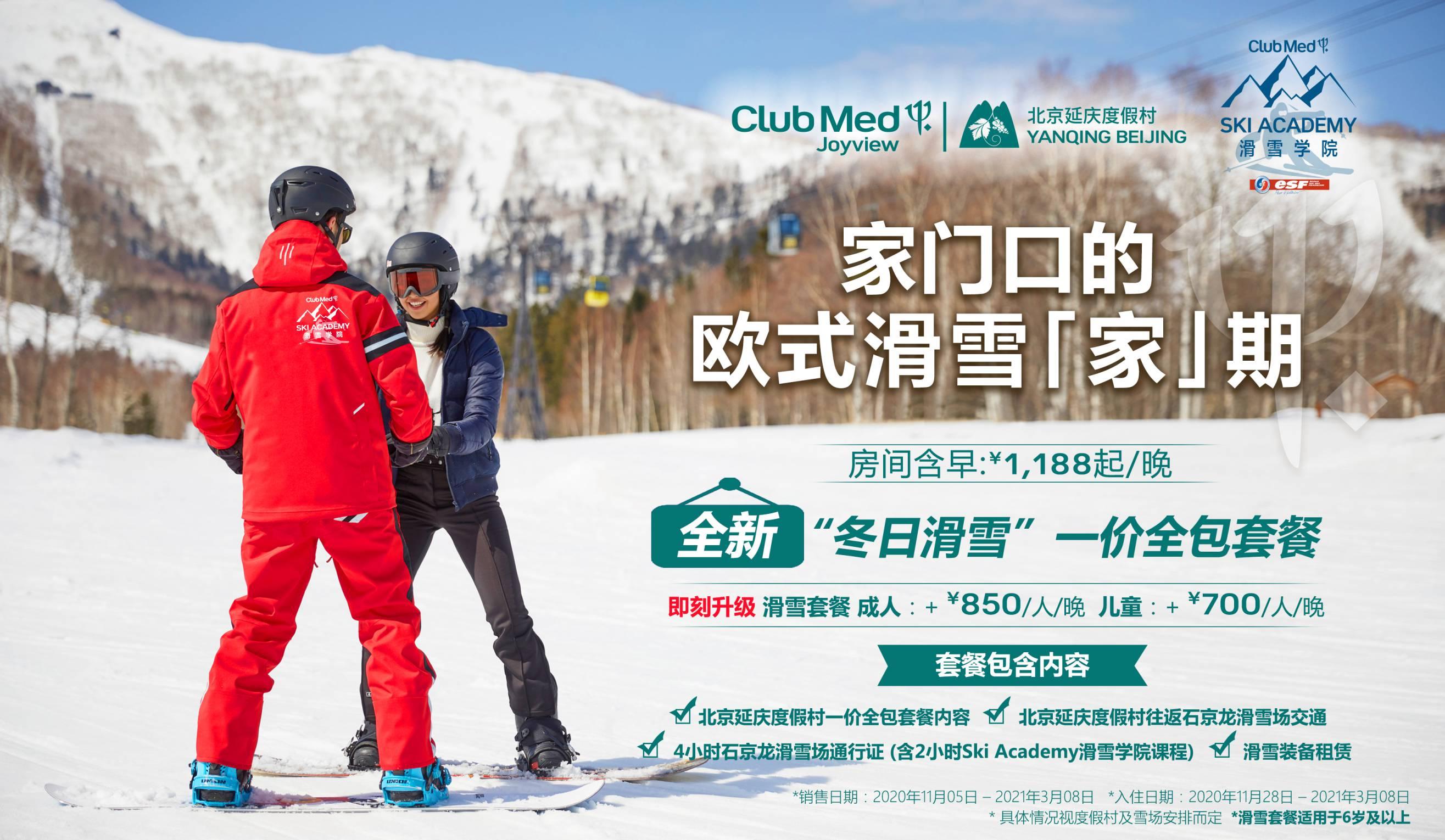 北京延庆ClubMed Joyview度假村,高级三人房,亲子童乐汇【单订房】