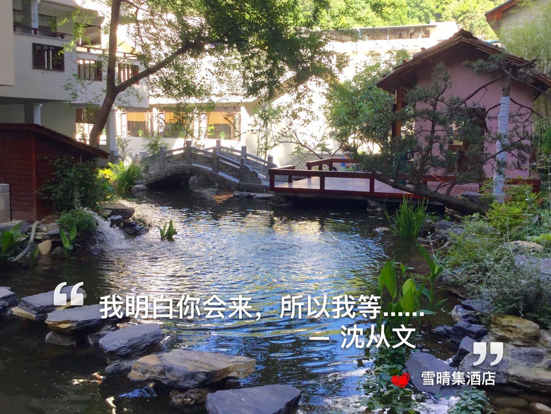 凤凰-网红民宿,雪晴集 2晚3天